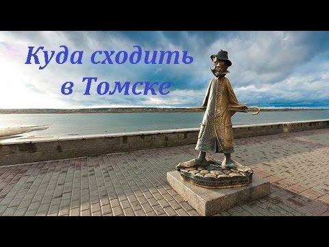 знакомства города томска