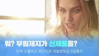 2020년 6월 부림제지 데즐엠보싱 3겹휴지 출시예정