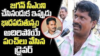 Public Facing Sand Shortage Problems | Comments On Ys Jagan Government | Myra Media