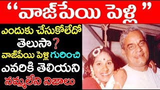 UnknownShocking Facts behind Why did Atal Bihari Vajpayee not marryIAtal bihari Vajpayee LatestNews