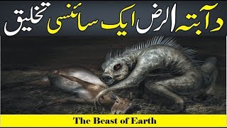 Biotechnology and the Beast of the Earth  - What is Daba tul Arz