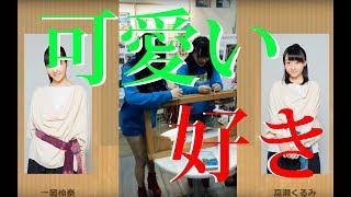 「ハロプロの未来」一岡伶奈ちゃんと高瀬くるみちゃんのすだれ作り