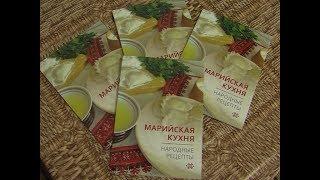 В свет вышла книга «Марийская кухня. Народные рецепты»