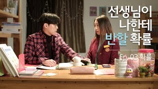 KOREAN DRAMA [CRUSHES 3] EP03 _ Probability