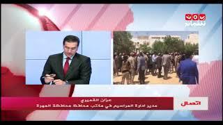 رئيس الوزراء يزور المهرة ضمن جولته في المحافظات الشرقية |عزان القميري - يمن شباب