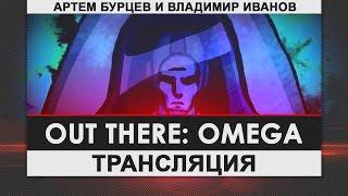 Out There: Omega - Затерянный в космосе