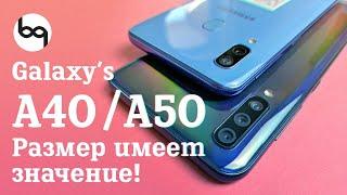 обзор и сравнение Samsung Galaxy A40 и A50 2019 какой самсунг галакси купить?