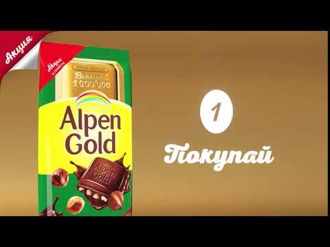 AlpenGold- Золотая лихорадка.