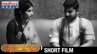 Pelli Choopulu Latest Short Film 2017 | Sai Teja | Butti Shwethan | Dinesh Danapathi