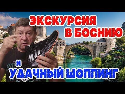 """Экскурсии в Черногории. Экскурсия в Боснию. Как  """"отбить"""" поездку. Шоппинг.  #балканысбмв"""