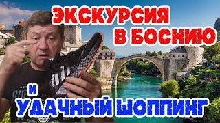 """Экскурсия в Боснию из Черногории. Как  """"отбить"""" поездку. Шоппинг.  #балканысбмв"""