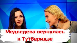 Фигуристка Медведева вернулась к Тутберидзе