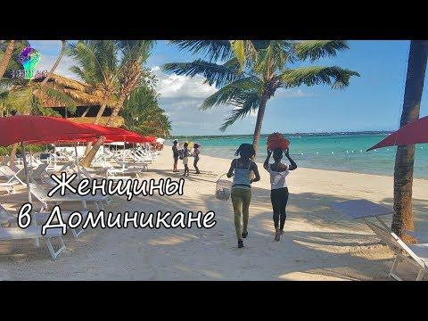 Доминикана. Права женщин и семья