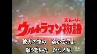 ウルトラマン物語(ストーリー)~星の伝説~ カラオケ