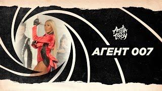Смотреть клип Анита Цой - Агент 007