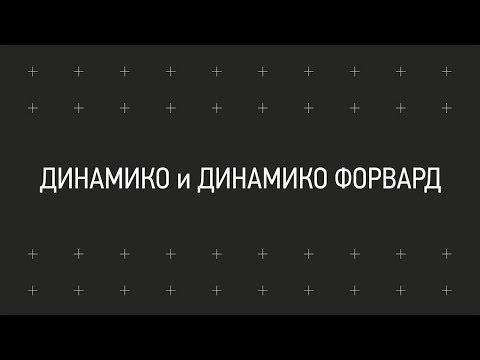 Тева - Динамико и Динамико (превью)