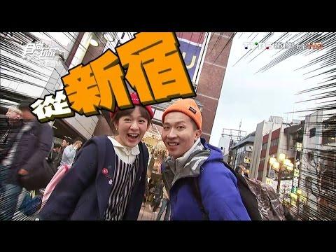 食尚玩家 就要醬玩【日本】從新宿到川越!搭鐵道一個背包就搞定(下) 20160503(完整版)