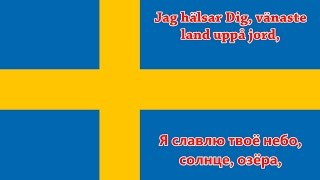 Гимн Швеции - Anthem of Sweden (Шведский текст/перевод)