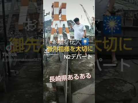 【6万回再生】お墓で爆竹・花火 N2デパート(長崎県あるある)TikTokでバズる。