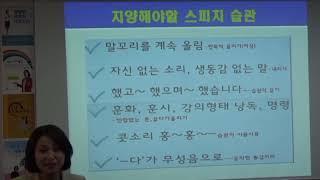 허정미 강사 - 인성과 이미지메이킹 제7강 (한국교육컨…