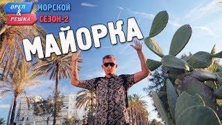 Майорка. Орёл и Решка. Морской сезон/По морям-2 (Russian, English Subtitles)