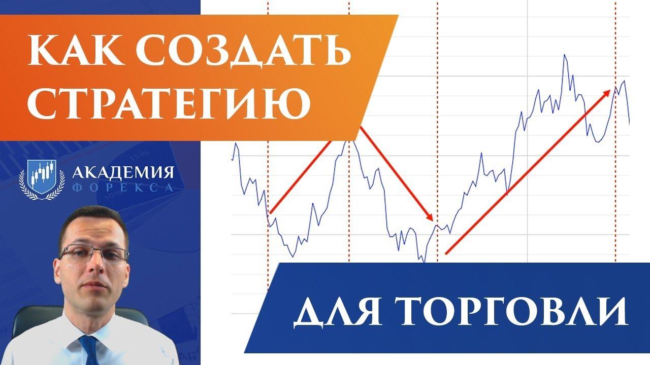 Академия торговли форекс биржа форекс вывод средств