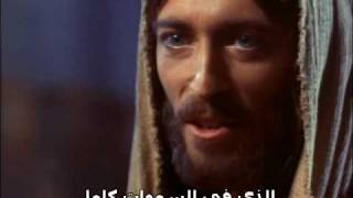 Jesus of Nazareth Arabic - Teaching
