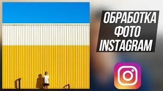 КРУТАЯ ОБРАБОТКА ФОТО ДЛЯ Instagram!