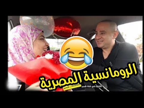 هى دى الرومانسيه اللى انا بحبها ( البنت المصريه الاصيله )