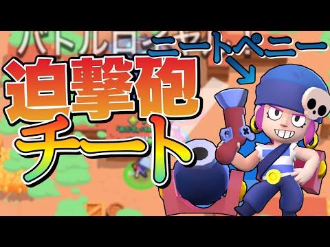 【ブロスタ】迫撃砲がチートすぎてニートペニーが誕生するマップがヤバイ!!!
