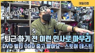 DVD 멀티 ODD 중고 천 냥 마트~ 컴퓨터 수리 V…