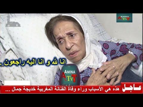عاجل اليوم ... هذا هو السبب الحقيقي وراء وفاة الفنانة المغربية خديجة جمال صباح اليوم ...