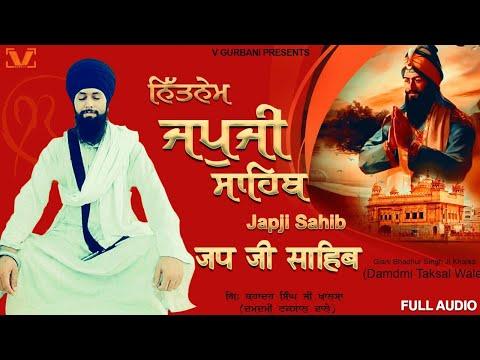 ਨਿਤਨੇਮ ਜਪੁਜੀ ਸਾਹਿਬ (Nitnem Japji Sahib) - Full Paath 2018 | V Gurbani | Giani Bhadur Singh Ji