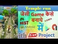 Temple Run जैसी Game  कैसे बनाये Android Studio | Free Project| Android Tutorials | Tech Port |