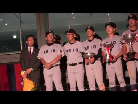 2018春季東京六大学野球 慶應優勝祝賀会 野球部優勝おめでとうSPステージ!野球部会場到着までの軌跡