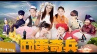 最新喜劇電影【囧蛋奇兵】國語高清完整版 HD