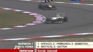 Формула-1: Фернандо Алонсо став третім переможцем гон...