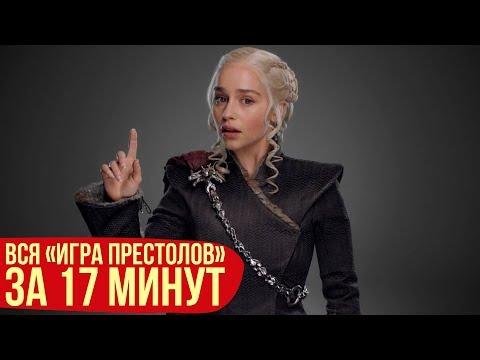 7 сезонов «Игры престолов» за 17 минут!