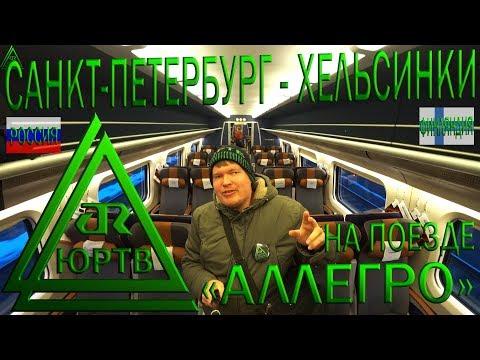 Из России в Финляндию на скоростном поезде
