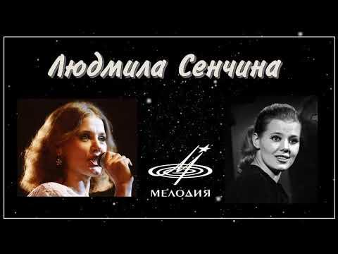 Людмила Сенчина - И всё таки вальс (1983)
