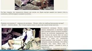 Английская сказка Джек покоритель великанов