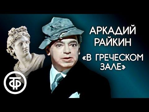 Один из лучших монологов Аркадия Райкина