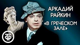 Один из лучших монологов Аркадия Райкина \