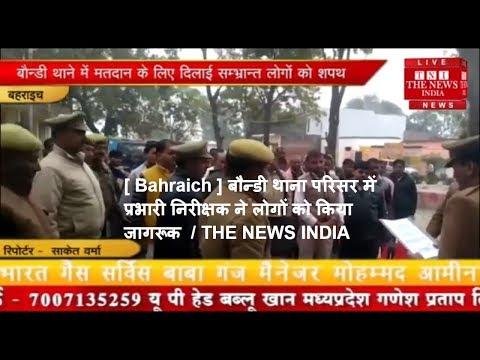 [ Bahraich ] बौन्डी थाना परिसर में प्रभारी निरीक्षक ने लोगों को किया जागरूक  / THE NEWS INDIA