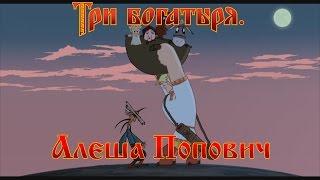 Альоша Попович і Тугарин Змій - Не впав... Впав! (мультфільм)