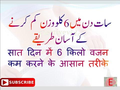 How to Lose Weight Fast - 6 Kg in 7 days| Motapay Ka Ilaj In Urdu- Hindi |