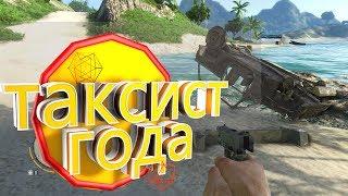 Far Cry 3 ( БАГИ, ПРИКОЛЫ,ФЕЙЛЫ)