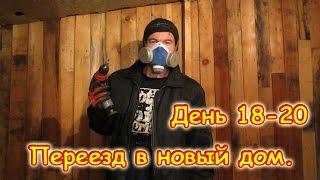 Семья Бровченко. Переезд в Горохово в свой дом (День 18-20) (10.16г.)