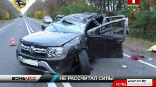 В Копыльском районе в результате ДТП погибла 12-летняя девочка. Зона Х