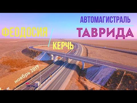 Трасса ТАВРИДА. Феодосия-Ленино-Керчь.